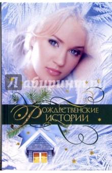 Рождественские истории - Николай Каразин