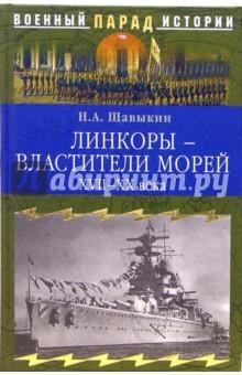 Линкоры - властители морей. XVII-XX века - Николай Шавыкин