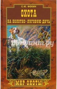 Охота на болотно-луговую дичь - Сергей Фокин