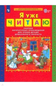 Я уже читаю. Сборник литературных произведений для чтения детьми дошкольного возраста. ФГОС ДО - Елена Колесникова