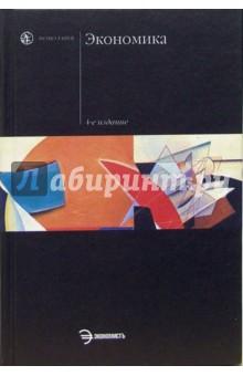 Экономика: Учебник. - 4-е издание, переработанное и дополненное - А.С. Булатов