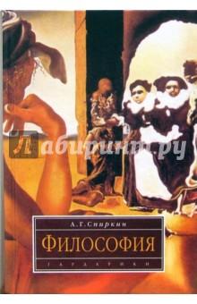 Философия: Учебник. - 2-е издание - Александр Спиркин
