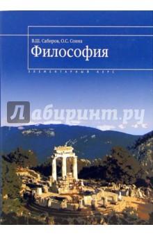 Философия. Элементарный курс: Учебное пособие - Сабиров, Соина