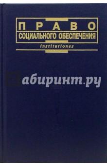 Право социального обеспечения: Учебник - Филиппова, Иванкина, Лаврикова, Никифорова