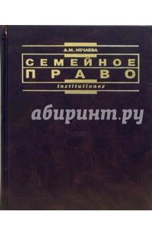 Семейное право: Учебник. - 3-е издание, переработанное и дополненное - Александра Нечаева