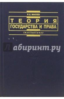 Теория государства и права: Учебник - Руман Макуев