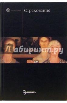 Страхование: Учебник - Татьяна Федорова
