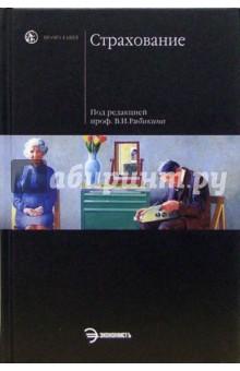 Страхование: Учебное пособие - В.И. Рябикина