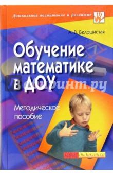 Обучение математике в ДОУ: Методическое пособие - Анна Белошистая