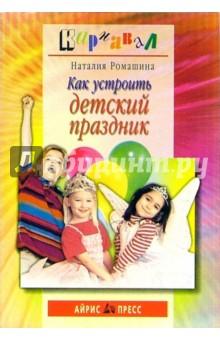 Как устроить детский праздник - Наталия Ромашина
