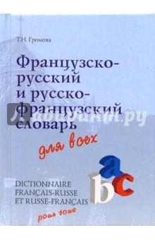Французско-русский и русско-французский словарь для всех - Татьяна Громова