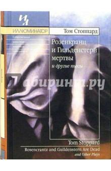 Розенкранц и Гильденстерн мертвы - Том Стоппард