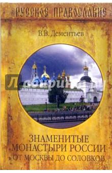 Знаменитые монастыри России. От Москвы до Соловков - Вадим Дементьев