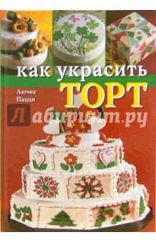Как украсить торт - Лючия Пацци