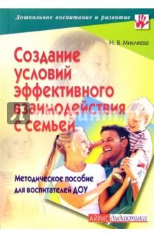 Создание условий эффективного взаимодействия с семьей: методическое пособие для воспитателей ДОУ - Наталья Микляева изображение обложки