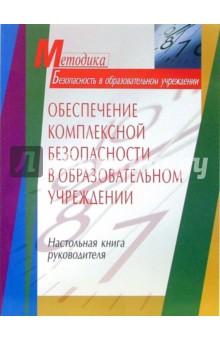 Обеспечение комплексной безопасности в образовательном учреждении. Настольная книга руководителя - В. Пилипенко
