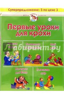 Первые уроки для крохи. Для детей 1-2 лет (комплект из 5 книг) - Ольга Теплякова