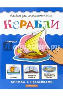 Корабли. Книжка с наклейками - Леонид Гальперштейн