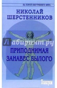Приподнимая занавес былого - Николай Шерстенников