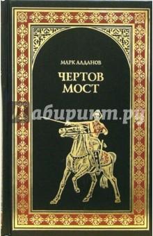 Чертов мост - Марк Алданов