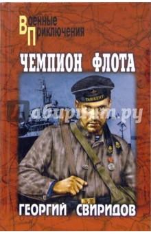 Чемпион флота. Мы еще вернемся в Крым - Георгий Свиридов
