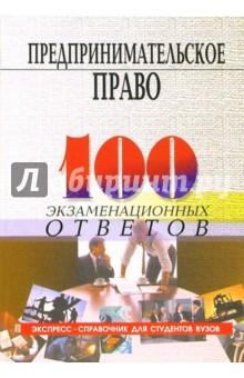 Предпринимательское право: 100 экзаменационных ответов - Михаил Смоленский