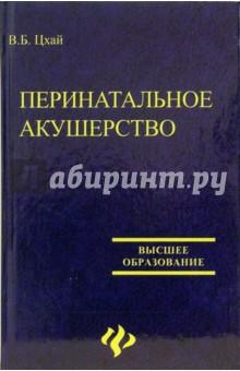 Перинатальное акушерство - Виталий Цхай