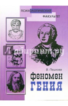 Феномен Гения - Валентина Пешкова