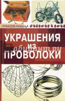 Украшения из проволоки - Оксана Горяинова