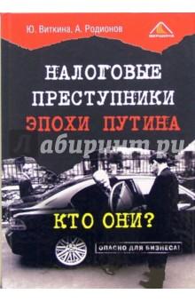 Налоговые преступники эпохи Путина. Кто они? - Виткина, Родионов