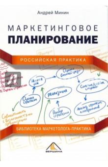 Маркетинговое планирование. Российская практика - Андрей Минин