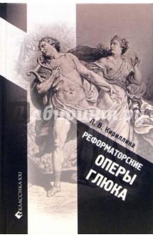 Реформаторские оперы Глюка - Лариса Кириллина