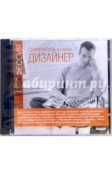 Профессия дизайнер (CD-ROM)