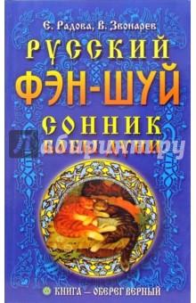 Сонник бабы Дуни - Елена Кулик