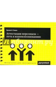 Аттестация персонала - путь к взаимопониманию - Брижитт Сиван