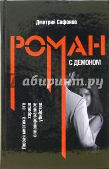 Роман с демоном - Дмитрий Сафонов