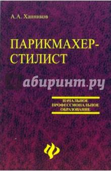 Парикмахер - стилист. Учебное пособие - Александр Ханников