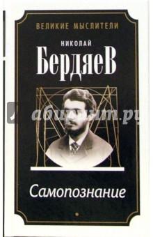 Самопознание - Николай Бердяев