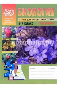 Тетрадь для лабораторных работ. Биология 6 - 7 класс. Растения - Л.В. Суханова