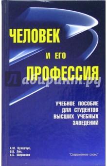 Человек и его профессия: учебное пособие для студентов вузов - Аида Кухарчук
