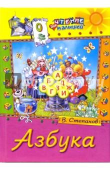 В. Степанов: Азбука