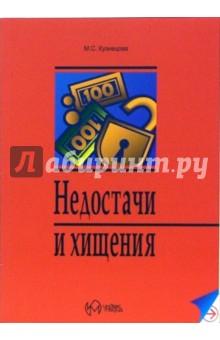 Недостачи и хищения - М. Кузнецова