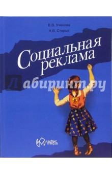 Социальная реклама: Учебное пособие - Ученова, Старых