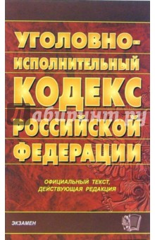 Уголовно-исполнительный кодекс Российской Федерации. 2007 год