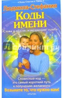 Коды имени - Людмила-Стефания