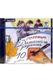 Готовые домашние задания. 10 класс (PC-CD-ROM)