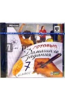 Готовые домашние задания. 7 класс (PC-CD-ROM)