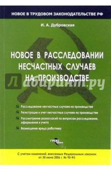 Новое в расследовании несчастных случаев на производстве - Ирина Дубровская