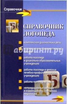 Поваляева справочник логопеда