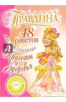 48 советов по обретению красоты и здоровья - Наталия Правдина
